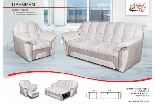 Прямой диван «Премиум»
