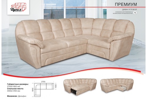 Угловой диван «Премиум»